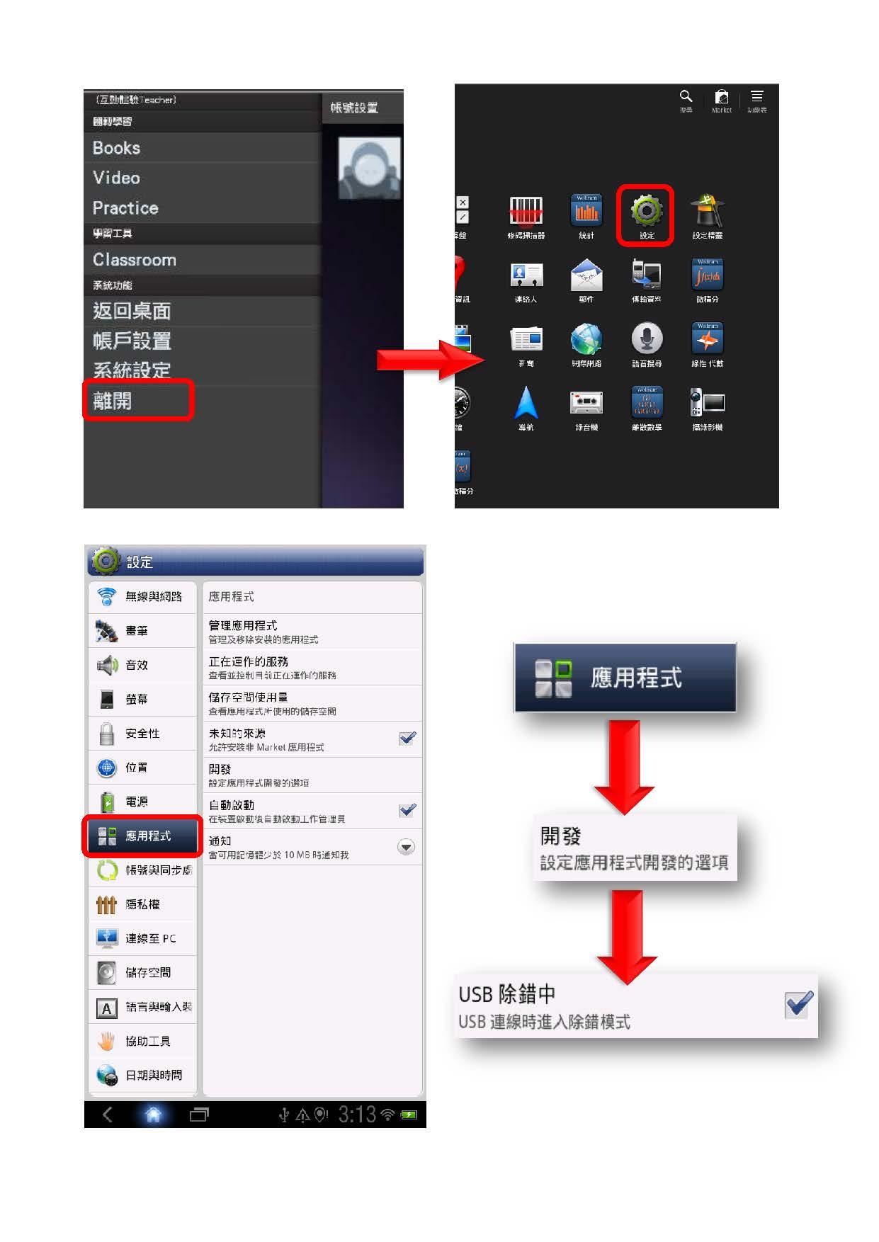 Flyer同步軟體安裝步驟_頁面_2