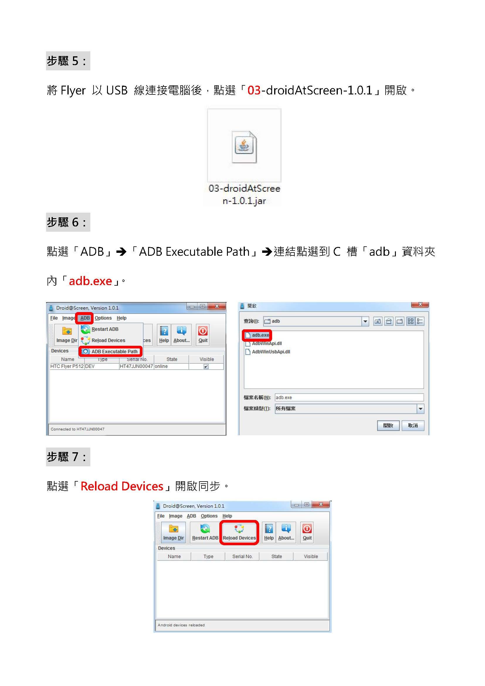 Flyer同步軟體安裝步驟_頁面_3