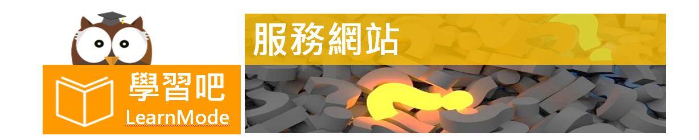 LearnMode學習吧 logo